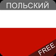 Польский язык бесплатно 9.0.7