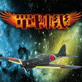 戰機 1.2