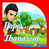 Pope Thanawat Run Adventure 1.0