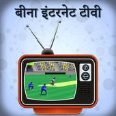 अब इंटरनेट के बिना टीवी देखना Prank 1.4