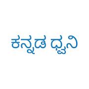 Kannada Status-ಕನ್ನಡ ಹೊಸ ಸ್ಟೇಟಸ್ 1.3