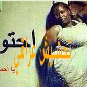 صور تحشيش عراقي 1.1