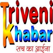 Triveni Khabar Such Ka Aaina 1.0