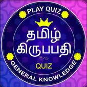 Play Crorepati In Tamil - Tamil GK Quiz Game 1
