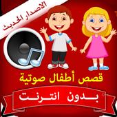 قصص أطفال صوتية بدون انترنت 1.0