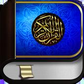 Quran Bengali 2.0