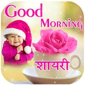 Good Morning Shayari 1.0.7