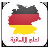 تعلم الالمانية بالصوت بدون نت 1.0