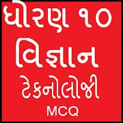 Science 10 MCQ 1.0
