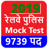 RPF Railway Police Force Bharti - Free Mock Test 1.0