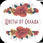 Цветы от склада | RUSSIA 4.6.1