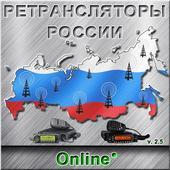 Ретрансляторы России 2.5