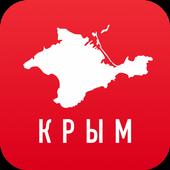 Отдых в Крыму: карта оффлайн, путеводитель,новости 2.3.1