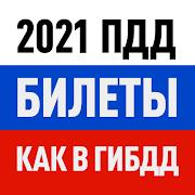Билеты ПДД 2019 и Экзамен от ГИБДД с Drom.ru 2.4.1