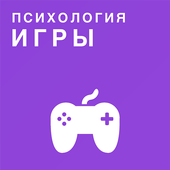 Психология игры 1.0c