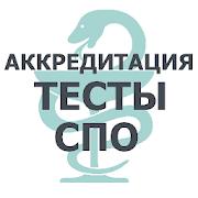 АККРЕДИТАЦИЯ СПО 2019 1.2.0