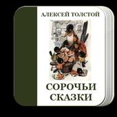 Сорочьи сказки. Толстой А.Н. 1.0