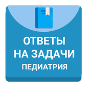 Аккредитация врачей 2018. Задачи. Педиатрия 1.1