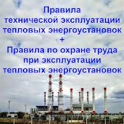 ПТЭ тепловых энергоустановок + Правила по ОТ ЭТЭ 2.3
