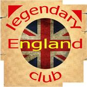 Легендарный клуб Англии 3.0