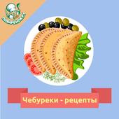 Чебуреки – рецепты с фото 3.1.0