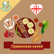 Грузинская кухня. Рецепты блюд 3.1.0