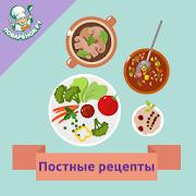 Постные блюда. Лучшие рецепты 3.1.0