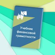 Учебное пособие по финансовой грамотности 3.0.1