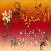 Ашариты - ахлю-сунна 1.3