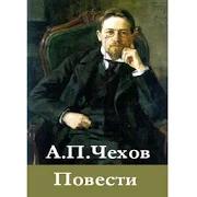 Повести А.П.Чехов 3.0