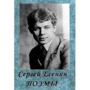 Поэмы. Сергей Есенин 2.0