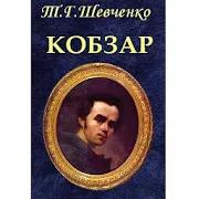 Кобзар  Т.Г.Шевченко 2.0