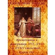 Временщики и фаворитки.. Кн.3 1.0