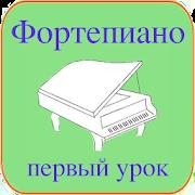 Первый урок игры на фортепиано 1.3