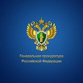Генеральная прокуратура РФ 1