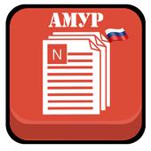 Новости Амура 2.2