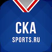 СКА+ Sports.ru 5.0.0