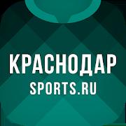 ФК Краснодар 5.0.1