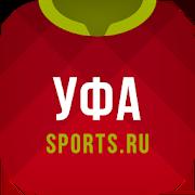 Уфа+ Sports.ru 4.1.3
