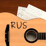 Песни под гитару Rus 7.0.7 rus