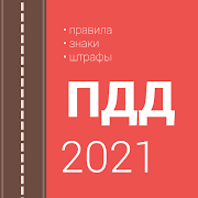 ru.takeitsoft.pdd 1.5.1