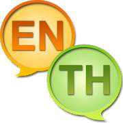 English Thai dictionary + 1.104