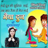 Bhai Dooj Photo Editor 1.2