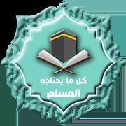 sa.mohamed.abdlekrim.app.mayahtajohou.almuslim 1.0