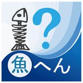 魚へん漢字クイズ! 1.0.3