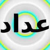 salat.mushtaha.com.tahmeed 1.0