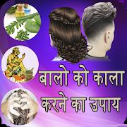 White Hair Tips in Hindi 1.0