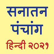 Sanatan Panchang 2019 (Hindi Calendar) 5.5