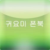 귀요미 폰북 2.3