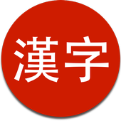 Kanji Quiz 2.2